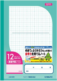 New! キョクトウ-home learning notes 12 mm in 2 books, mass and Center leaders on