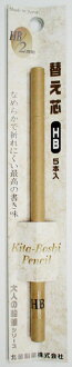 Adults of North Star pencil pencil refill-HB core five pieces, from the total of 525 Yen