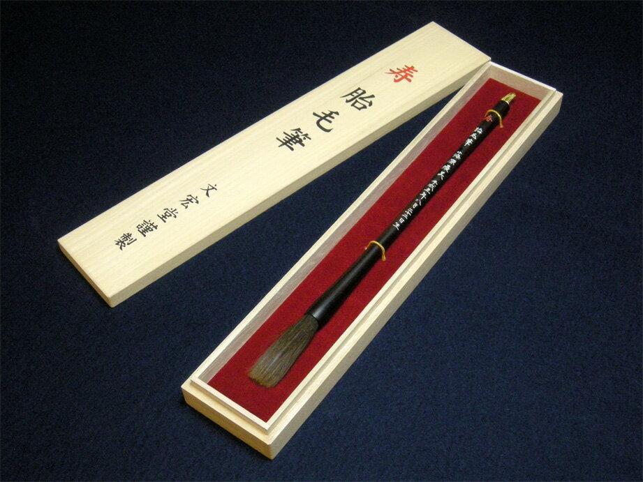 [送料無料]明治四十年創業の技でお作りする 赤ちゃん筆 (髪の毛 誕生記念筆)文宏堂(ぶんこうどう)謹製[胎毛筆(たいもうふで)・松]黒檀軸 [熊野筆]