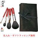 熊野筆化粧筆アーティストシリーズ(ショート軸)基本4本セット(ポーチ付き)職人の