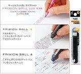 【メ-ル便対応】 ボールペン替芯(フリクションボールスリム・多色用)0.383本入パイロット LFBTRF30UF3B/R/L
