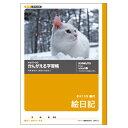 【メール便対応】キョクトウ L4412かんがえる学習帳絵日記(11行・40日用)