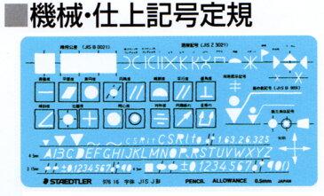 【メ可】ステッドラー テンプレート 機械・仕上記号定規 976 16