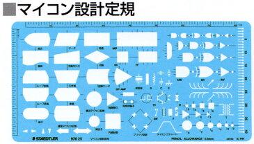 【メ可】ステッドラー テンプレート マイコン設計定規 976 25