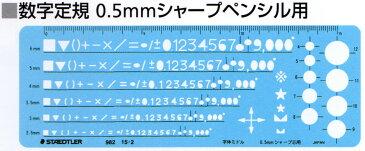 【メ可】ステッドラー 文字用テンプレート 数字定規 0.5mmシャープペンシル用 982 15-2