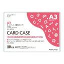 コクヨ カードケース(環境対応)硬質 A3 クケ-3013