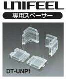 �����衡�����å��ȥ졼��UNIFEEL�����ѥ��ڡ�������Ʃ����DT-UNP1