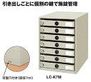 【送料無料(本州のみ)♪】コクヨ 錠付きレターケース A4 7段 LC-K7M