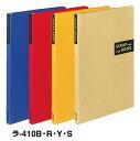 コクヨ スクラップブックS(スパイラルとじ・固定式) A4 クラフト40枚 ラ-410