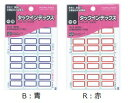 【メ可】コクヨ タックインデックス紙ラベル 中 23×29mm 240片入り シートNo.HV タ-21-2
