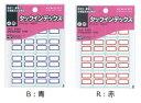 【メ可】コクヨ タックインデックス紙ラベル 小 18×25mm 352片入り シートNo.DZ タ-20-2