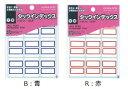 【メ可】コクヨ タックインデックス紙ラベル 大 27×34mm 180片入り シートNo.EB タ-22-2