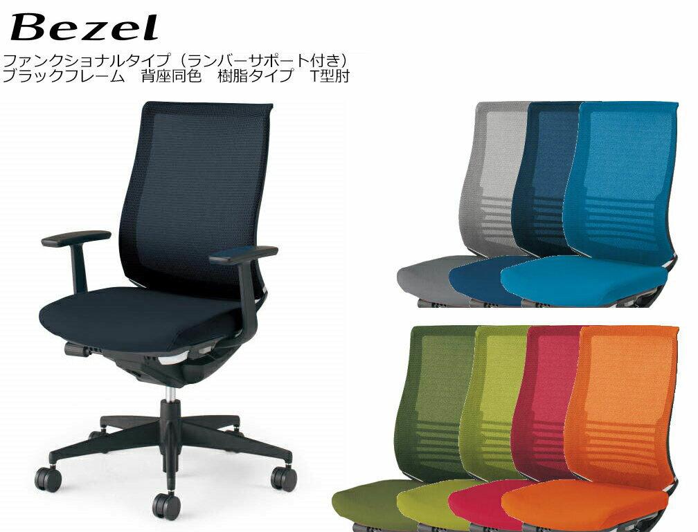 コクヨ オフィスチェア Bezel ファンクショナルタイプ<ランバーサポート付き> 樹脂タイプ T型肘(非可動) ブラックフレーム(背座同色) CR-2823 【送料無料(沖縄・離島除く)】