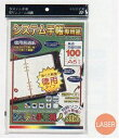 レイメイ藤井 システム手帳専用紙 A5サイズ 徳用普通紙 SSA-43