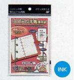レイメイ藤井 システム手帳専用紙 ポケットサイズ 両面コートタイプ SSP-22