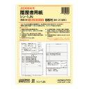 【メ可】コクヨ 履歴書用紙(ワンタッチ封筒付き)JIS様式例準拠 B5 シン-1JN