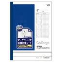 キョクトウアソシエイツ 試験対策ノートシリーズ College(カレッジ) マークシート式試験対策ノート<マーク式問題解答罫> 6号30枚 B5 CL3S5
