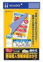 【メ可】ヒサゴ マルチプリンタ帳票 簡易個人情報保護はがき 20枚 BP2047