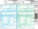 ヒサゴ 所得税源泉徴収票 レーザープリンタ用 平成29年1月提出用 A4 2面 2枚組×100セット OP1195M
