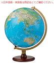 【送料無料(沖縄・離島除く)】リプルーグル 地球儀 カーライル型<The Carlyle> 球径30cm 日本語版 ブルーオーシャン地図 12''ILLUMIN...