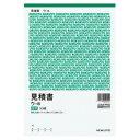 コクヨ 複写簿見積書 B5タテ型 50組 (10冊セット) ウ-6