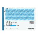コクヨ 複写伝票 バックカーボン 入金セット B6ヨコ型 150枚 (5冊セット) テ-101N