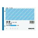 コクヨ 複写伝票 バックカーボン 出金セット B6ヨコ型 150枚 (5冊セット) テ-102N