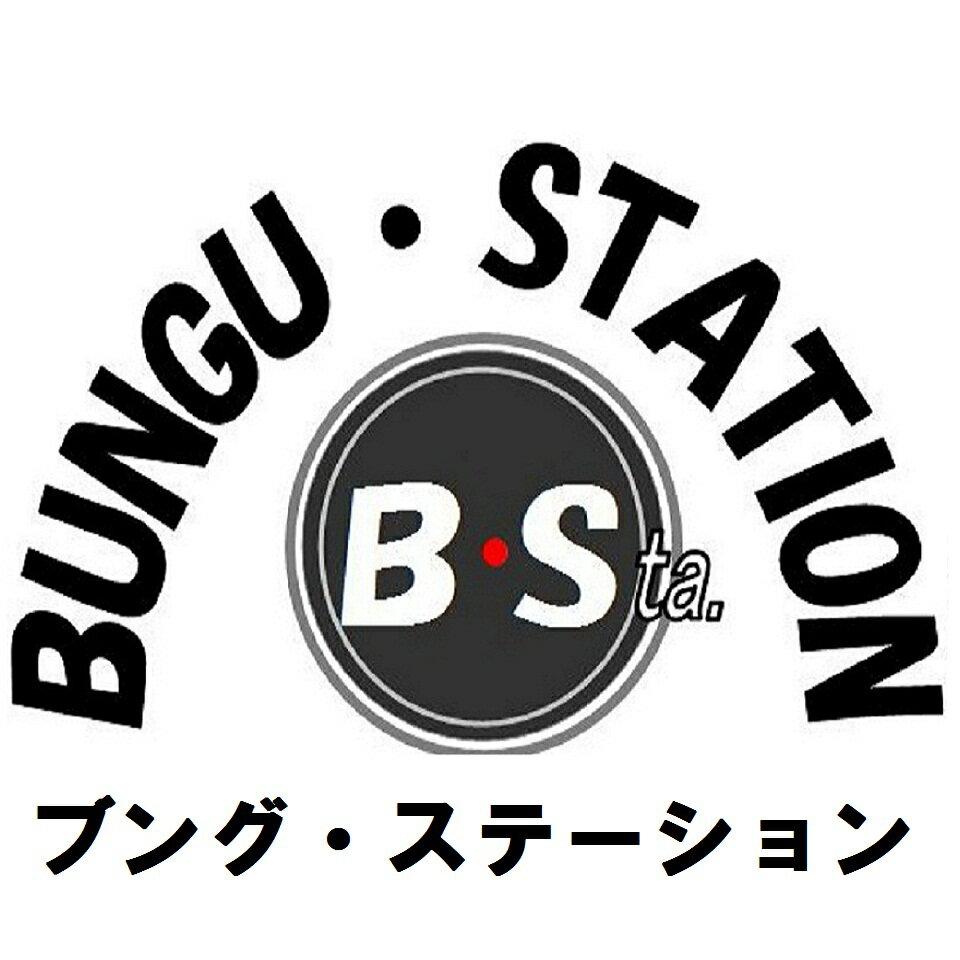 ブング・ステーション