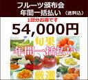 フルーツ頒布会(年間一括)【大】高知の柑橘など旬の果物毎月お届け詰め合わせ
