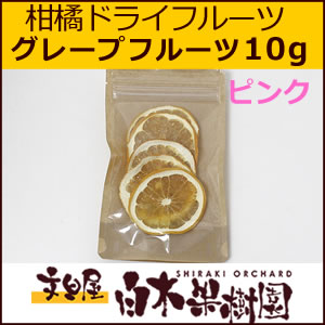 白木果樹園柑橘ドライグレープフルーツピンク10グラム【国産柑橘】【数量限定】