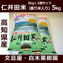 【新米発送中】高知 四万十町産 仁井田米【香り米入】5kg×2袋