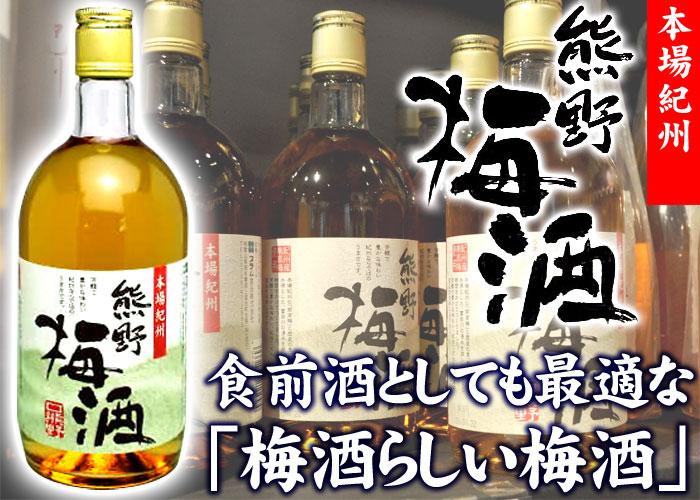 本場紀州・熊野梅酒720mlの商品画像