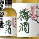 紀州蜂蜜梅酒 300ml / 中野BC / 紀州南高梅100%使用 / 【和歌山県産】【果実酒】
