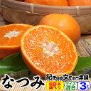 紀州有田みかんの里から・なつみ(南津海)みかん(わけあり柑橘...