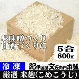 米こうじ 5合(約800g) 生冷凍袋入 手作り甘酒、お味噌を作るのに最適な米麹。塩麹づくりにも。(米糀・こめこうじ)丸新本家 [丸新A1102]【クール冷凍便】