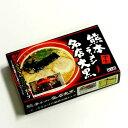 熊本ラーメン 名店大黒 半生麺2食入(スープ付)/熊本らーめん 中華そば だいこく おおぐろ