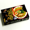函館の超有名店・人気行列店 函館麺や 一文字 生麺2食入(スープ付)/塩ラーメン 中華そば はこだて