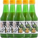花粉対策 じゃばら果汁300ml5本セット【送料無料】 和歌山県北山村から花粉対策の蛇
