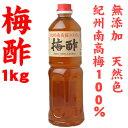 紀州産 梅酢 1kg