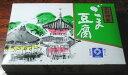 高野豆腐 ごま豆腐 高野山 胡麻豆腐 130g×3本葛使用ホンマモンの胡麻豆腐です♪