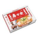 広島ラーメン 寿々女 生麺2食入(スープ付き)/広島らーめん 中華そば 豚骨醤油