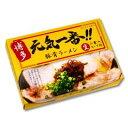 博多ラーメン 博多元気一番!! 生麺2食入(スープ付き)/博多らーめん 豚骨ラーメン げんきいちばん 取り寄せ
