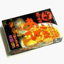 札幌ラーメン あび 生麺2食入(スープ付)/札幌らーめん 中華そば/らーめんあび