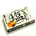 東京ラーメン ひるがお 環七の人気塩ラーメンをお取り寄せ