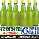 お買い得 まとめ買い6本セット 無添加じゃばら果汁 360ml瓶入り 和歌山県産天然果