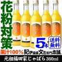 【新物】花粉対策 じゃばら果汁360ml【5本セット】100%ストレート 【送料無料】和歌山県北山村