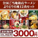 全国ご当地ラーメン有名店の味を食べ比べセット2食入りをよりどり6箱(計12食)【送料
