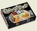 富山ブラックラーメン「誠や」 生麺2食入(スープ付)/とやまらーめんぶらっく まことや ラーメン 取り寄せ