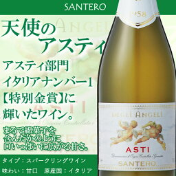 【イタリアナンバー1】天使のアスティ 甘口 スパークリング ワイン 白 サンテロ