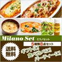 【送料無料】イタリアンギフトセット「ミラノセット」